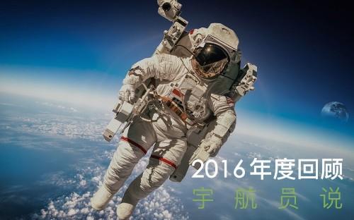 """2016年度回顾   宇航员说:SpaceX上演帽子戏法、中国19次升空...人类进入""""火星时代"""""""