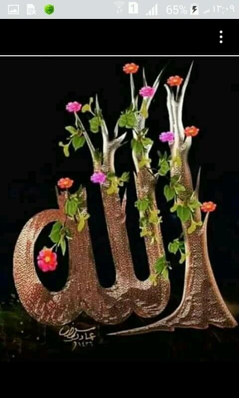 اللـه 💐 - Magazine cover