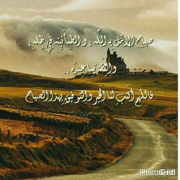 صباح الخير والتوكل على الله