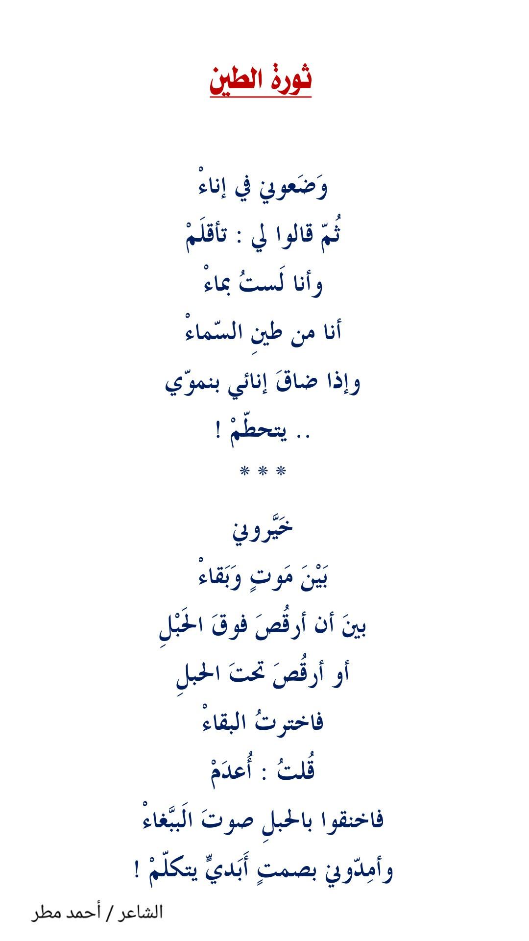 مع الشاعر أحمد مطر