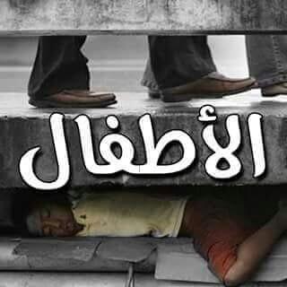 مصر تحت الصفر - Magazine cover