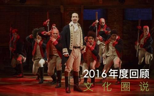 2016年度回顾 | 文化圈说:歌手得了诺贝尔,北京折叠成热门IP...文化人都忙着玩跨界