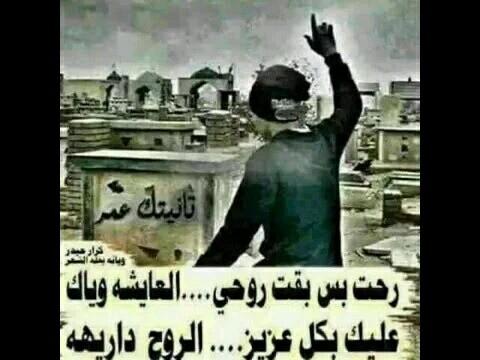 ياحبيبي امسح دموعك - Magazine cover