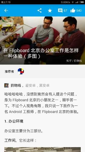 知乎日报今日新闻头条:《在 Flipboard 北京办公室工作是怎样一种体验》