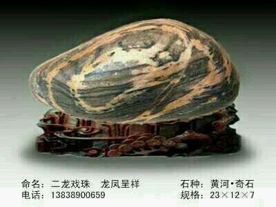 神奇的天然奇石艺术品 - Magazine cover