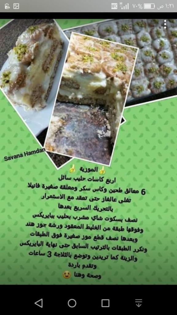 حلوياااات - Magazine cover