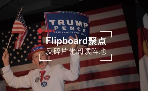 聚点 | 《2016美国总统大选》,本片由真实事件改编