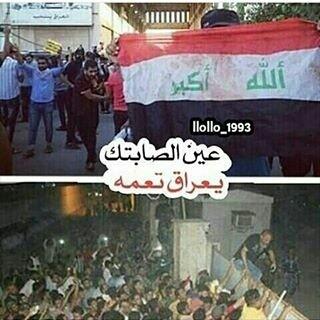 كم ارتاح قلبي في المظاهرات لما هدفت بصوت عالي يييييسسقط النظام…