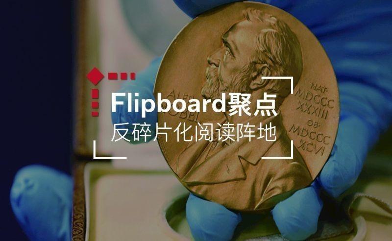 日本17年17个诺贝尔奖,这个惊人纪录是如何做到的?