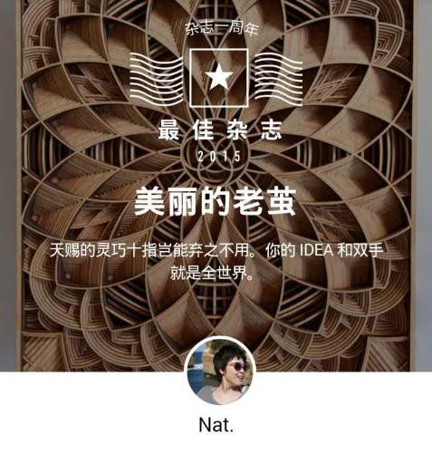 60万本读者杂志的 Top 20 长什么样?!