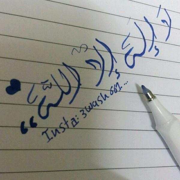عاشقه الحسين - Magazine cover