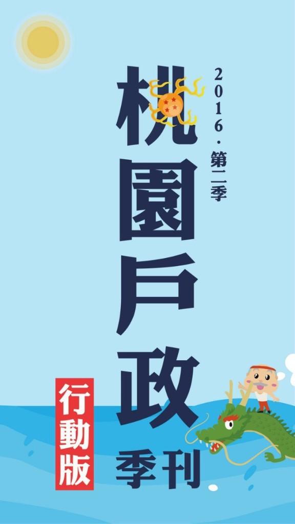 桃園戶政季刊 - Magazine cover