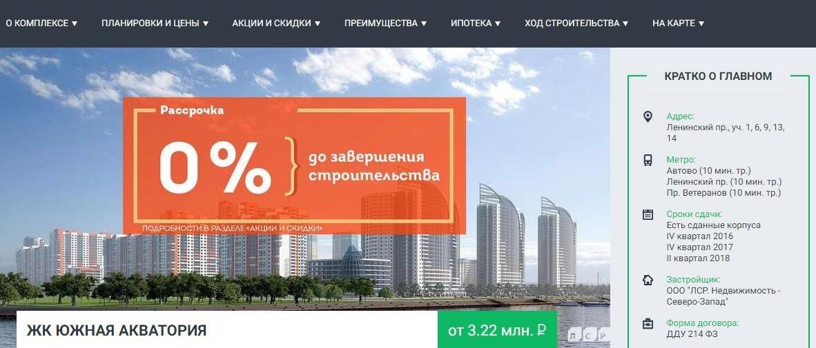 Здесь Вы точно найдете квартиру мечты. 2934 квартиры в9 элитных комплексах наЛенинском проспекте. #новостройки #купитьквартиру #ленинскийпроспект