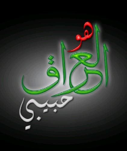 عراقي وافتخر - cover