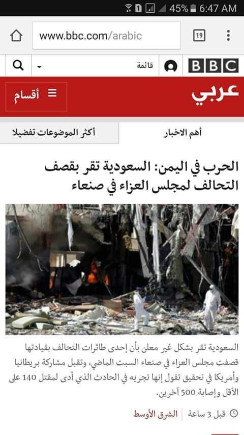 جرام ال سعود - Magazine cover