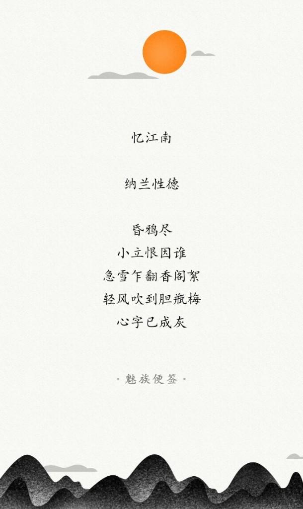 纳兰词 - Magazine cover