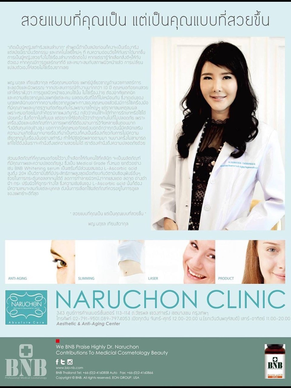 20160105 Dr. Naruchon on ELLE Magazine. BNB (THAILAND) CO., LTD. +66-(0)2-4160858 EON GROUP. USA.