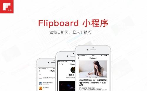 """我们发布了小程序""""Flipboard日读"""",还不赶紧上车?"""