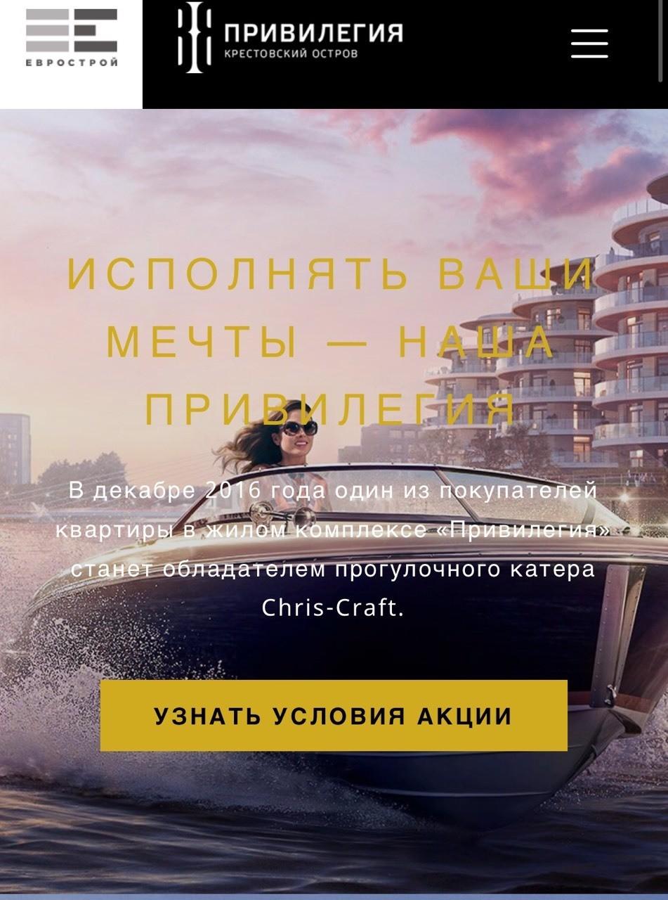 Дарим катер! Chris-Craft одному изпокупателей элитного жилья в ЖК«Привилегия»! #ЕвроСтрой #Привилегия #акция