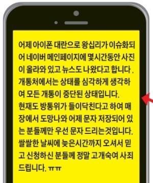 단통법 조롱한 아이폰6 대란…하루만에 소비자 우롱