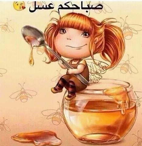 صباح نور صباح خير صباح الابتسامه صباح نشاط صباح الورد ..يسعدلي صباحكم 😘🌹🌼🌸🌺