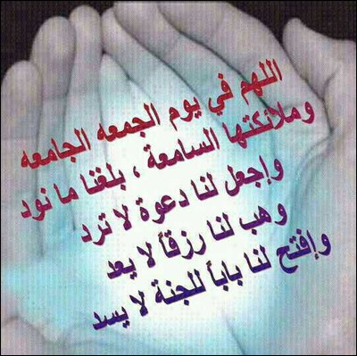 اللهم بلغنا رمضان - Magazine cover