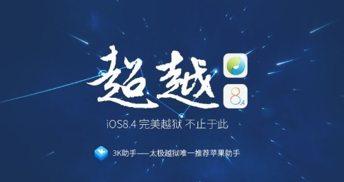 The iOS 8.4 jailbreak app is now available on Mac