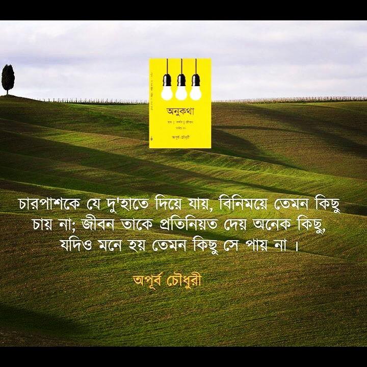 অনুকথা : মন দর্শন জীবন  - cover