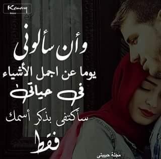حبيبي انا - Magazine cover