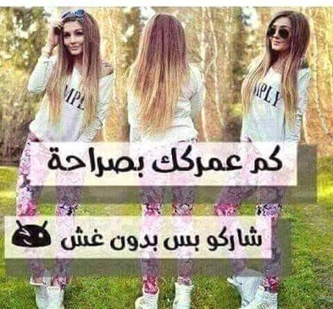 صباحؤؤ شاركو بس بدون غش - Magazine cover