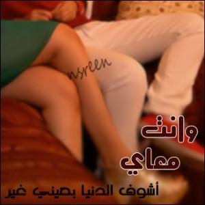 ابحت عن حبيبي صديقة اللحياة - Magazine cover