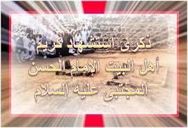 7 صفر استشهاد الإمام الحسن كريم أهل البيت عليهم السلام