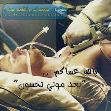 الموت لا يخيف ابد لكنه يرييييح اكتر