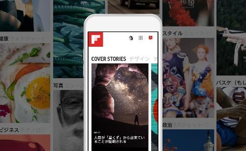 新バージョンのFlipboardでお気に入りコンテンツをまとめやすく - Flipboard