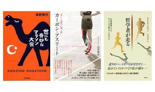 018 | 内沼晋太郎さんの選ぶ、カラダにいい本。「走る」編