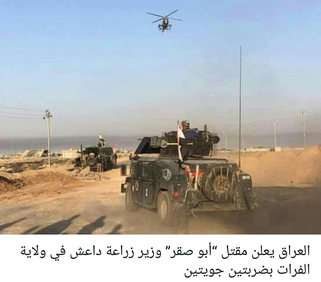 العراق ينتصر