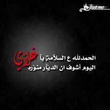والله. اليوم. منؤؤؤؤؤره المجله. وقلبي كلش فرح
