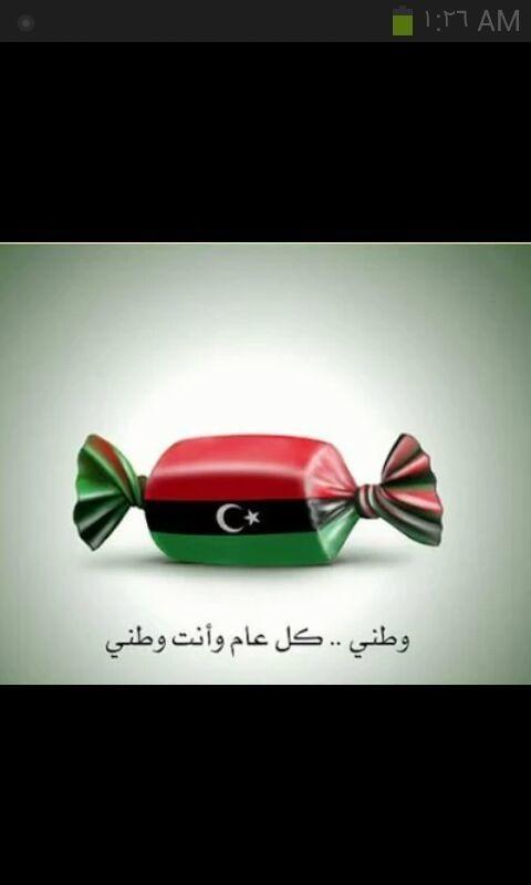 كل سنه وليبيا بخير وتتقدم ي رب