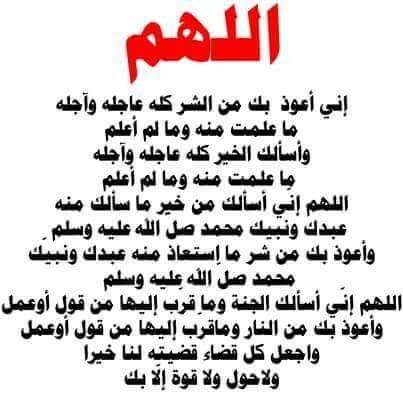 ادعيه مختاره - cover
