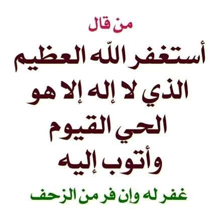 استغفر الله العظيم - cover