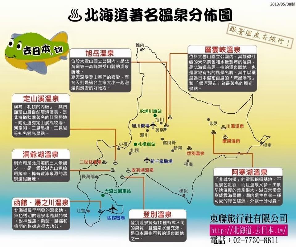 北海道 溫泉分布圖