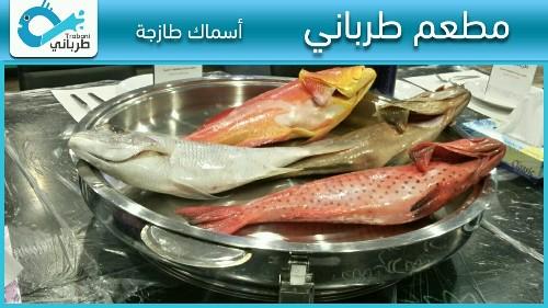 مطعم طرباني - Magazine cover