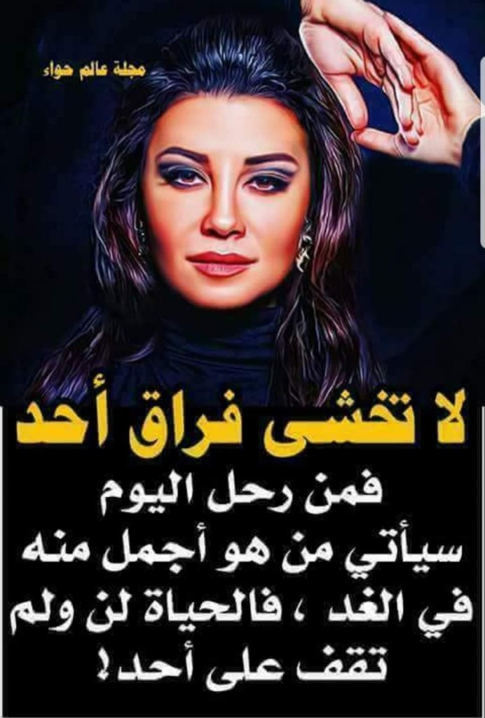الم رحيل 💔 - cover