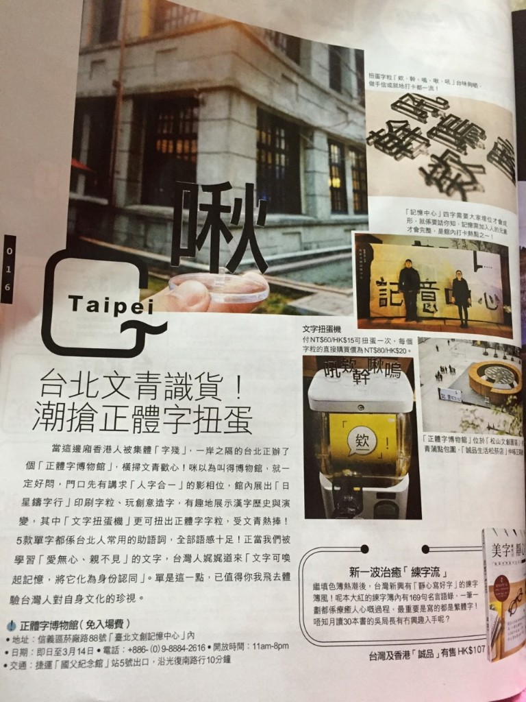 二人行❤️ - Magazine cover
