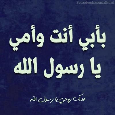 يارب اجمعنا وحبيبك في الفردوس الاعلى