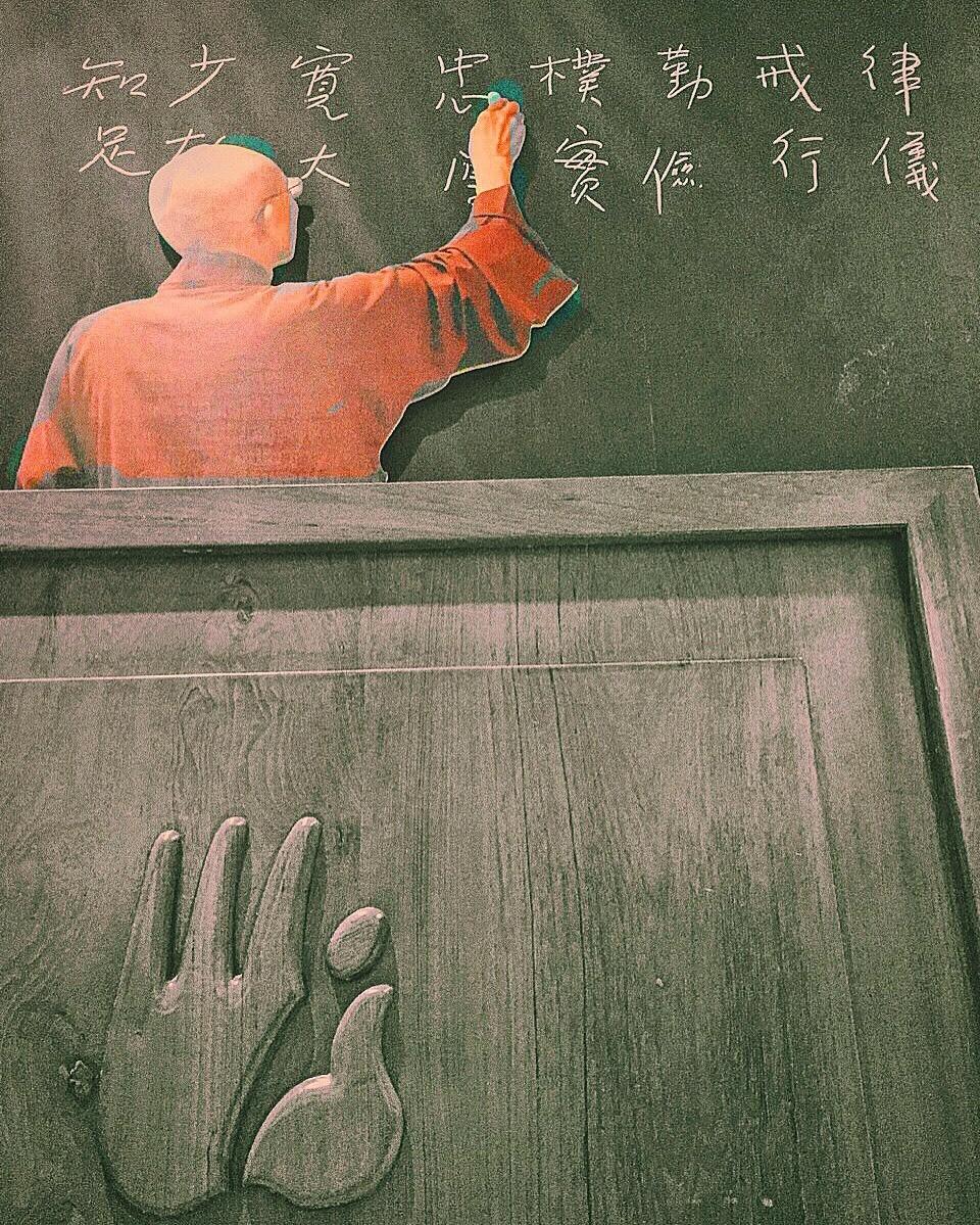 1.自己用佛法 2.把佛法分享給人 3.鍥而不捨 法鼓僧伽大學 Dharma class by Master Sheng Yen Photo by Scully