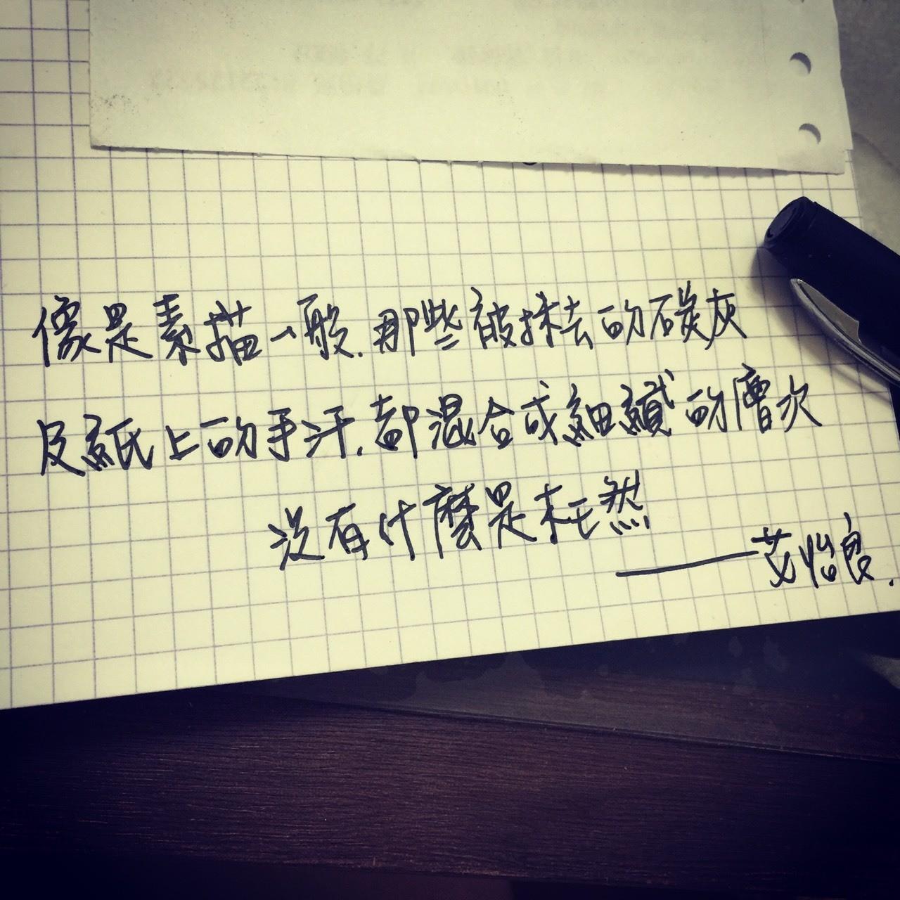 下雨天 寫字天 練練字 重新拾起 手寫的溫度 #練字 #寫字 #寫 #手寫的溫度 #艾怡良