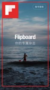 如何拥有一个酷炫的Flipboard账号?