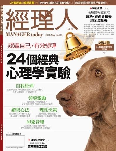 管理之道 - Magazine cover