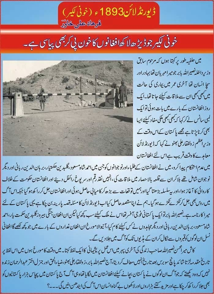 History of pakhtun